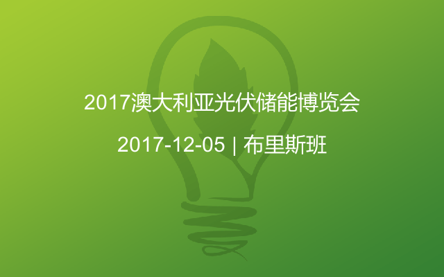 2017澳大利亚光伏储能博览会