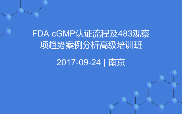 FDA cGMP认证流程及483观察项趋势案例分析高级培训班