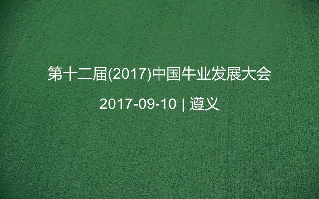 第十二届(2017)中国牛业发展大会