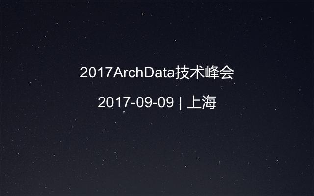 2017ArchData技术峰会
