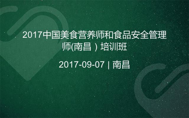 2017中国美食营养师和食品安全管理师(南昌)培训班