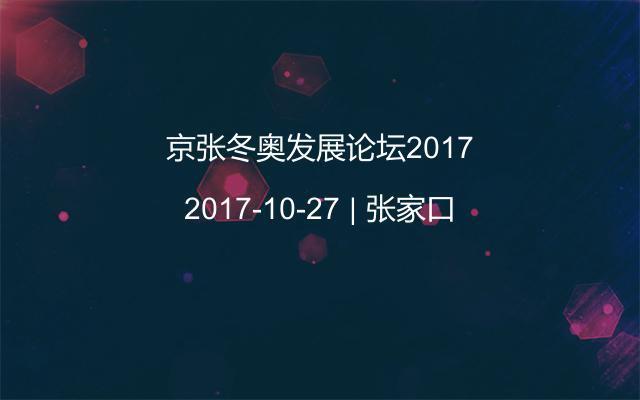 京张冬奥发展论坛2017
