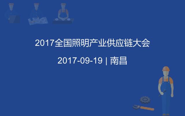 2017全国照明产业供应链大会