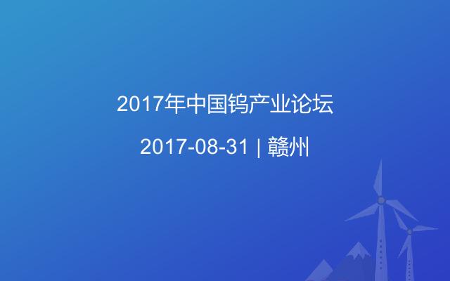 2017年中国钨产业论坛
