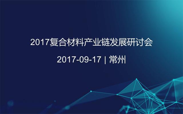 2017复合材料产业链发展研讨会