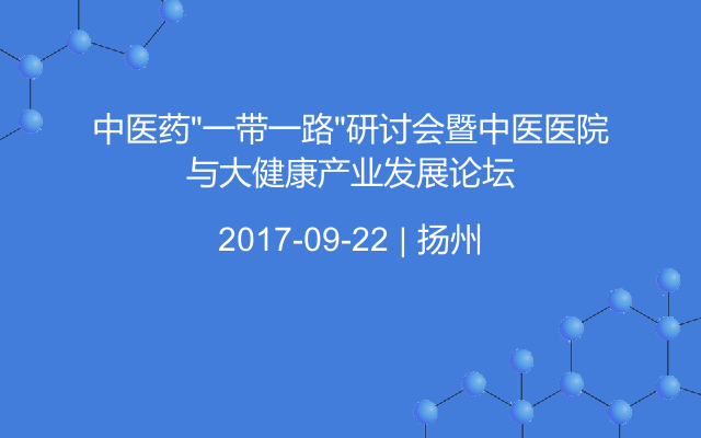 """中医药""""一带一路""""研讨会暨中医医院与大健康产业发展论坛"""