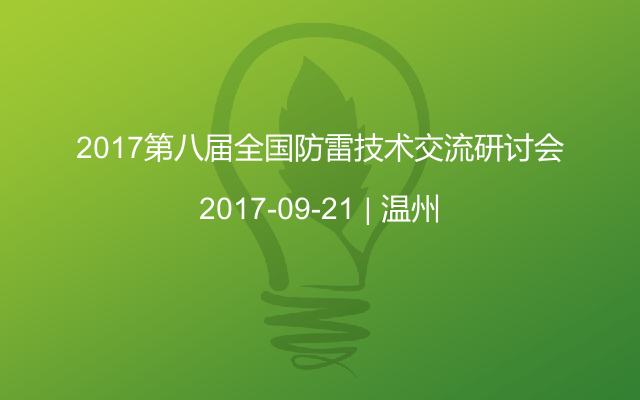 2017第八届全国防雷技术交流研讨会