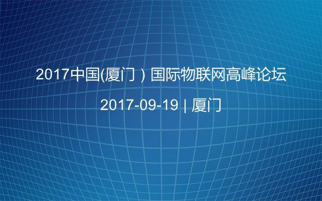 2017中国(厦门)国际物联网高峰论坛