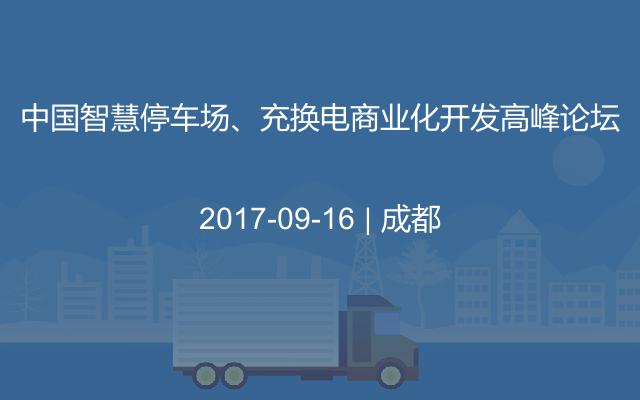 中国智慧停车场、充换电商业化开发高峰论坛