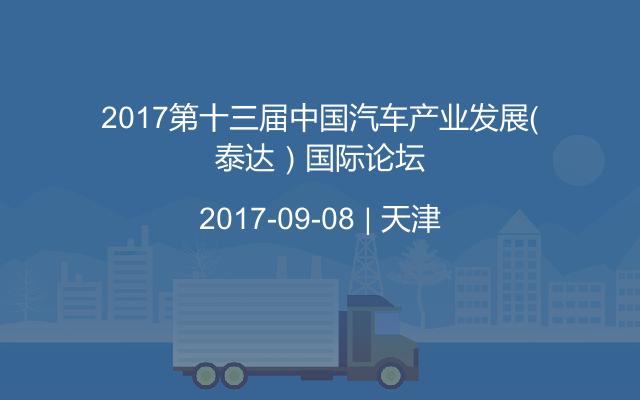 2017第十三届中国汽车产业发展(泰达)国际论坛