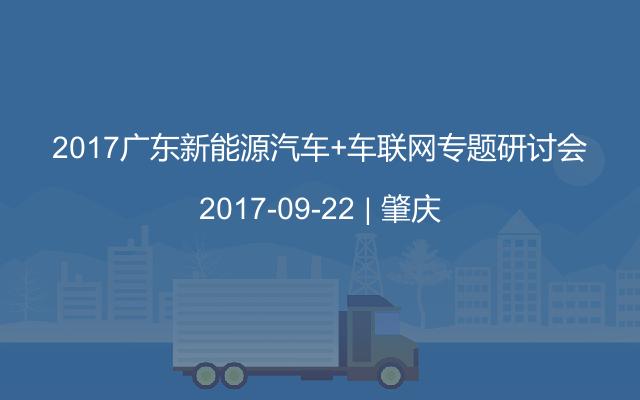 2017广东新能源汽车+车联网专题研讨会