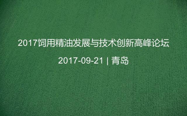 2017饲用精油发展与技术创新高峰论坛
