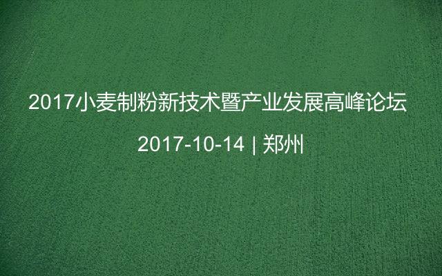 2017小麦制粉新技术暨产业发展高峰论坛