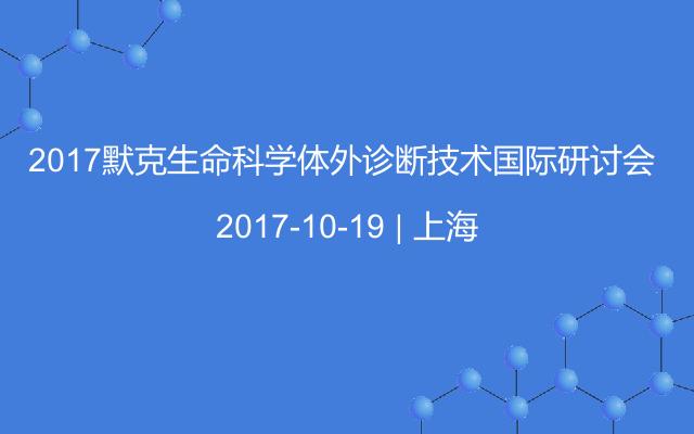 2017默克生命科学体外诊断技术国际研讨会