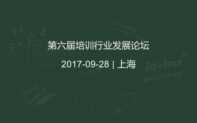 第六届培训行业发展论坛