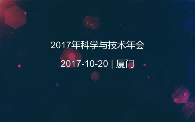 2017年科学与技术年会