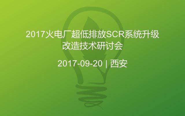 2017火电厂超低排放SCR系统升级改造技术研讨会