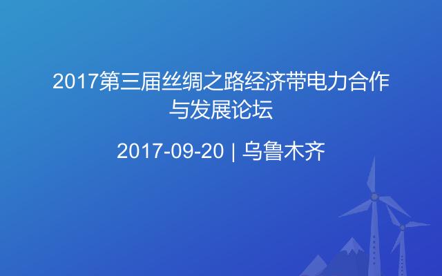 2017第三届丝绸之路经济带电力合作与发展论坛