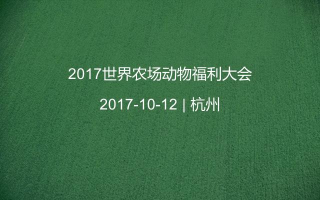 2017世界农场动物福利大会