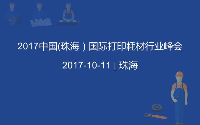 2017中国(珠海)国际打印耗材行业峰会