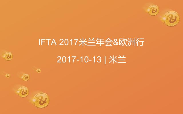 IFTA 2017米兰年会&欧洲行