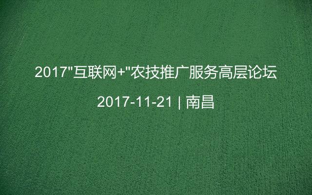 """2017""""互联网+""""农技推广服务高层论坛"""