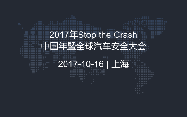 2017年Stop the Crash中国年暨全球汽车安全大会
