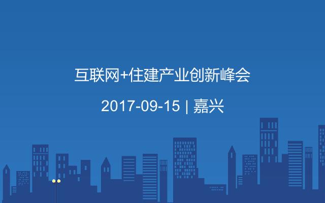 互联网+住建产业创新峰会