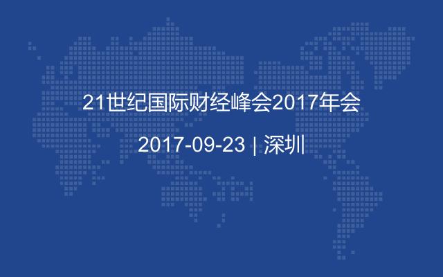 21世纪国际财经峰会2017年会