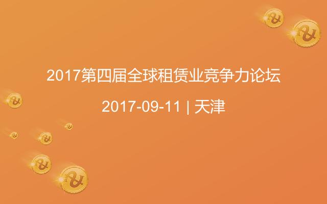 2017第四届全球租赁业竞争力论坛