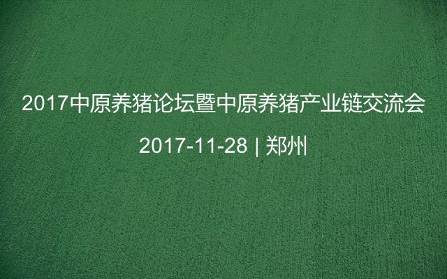 2017中原养猪论坛暨中原养猪产业链交流会