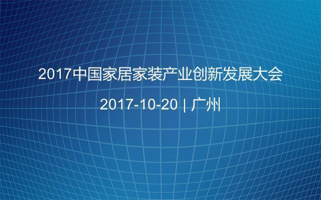 2017中国家居家装产业创新发展大会