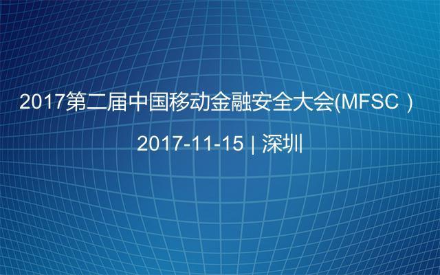 2017第二届中国移动金融安全大会(MFSC)