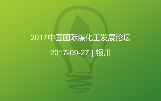 2017我国世界煤化工开展论坛