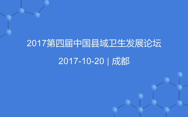 2017第四届中国县域卫生发展论坛
