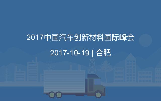 2017中国汽车创新材料国际峰会