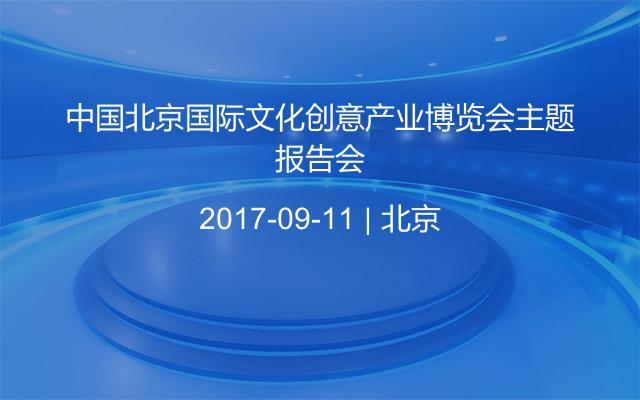 中国北京国际文化创意产业博览会主题报告会