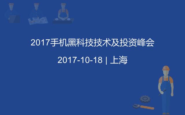2017手机黑科技技术及投资峰会