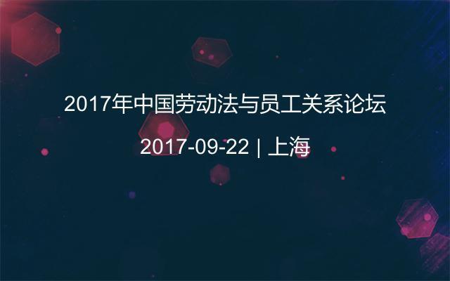 2017年中国劳动法与员工关系论坛
