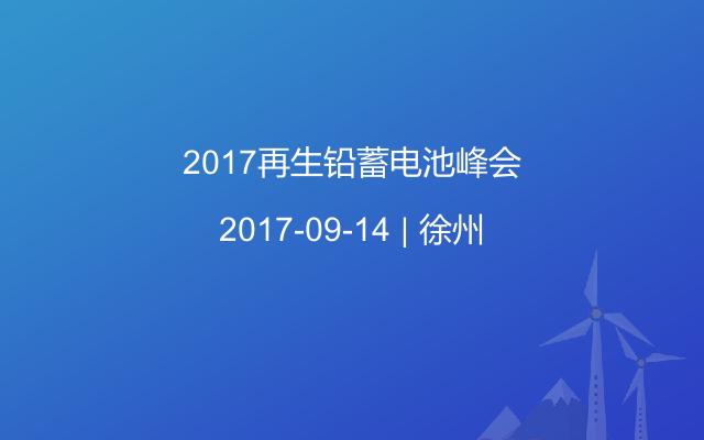 2017再生铅蓄电池峰会