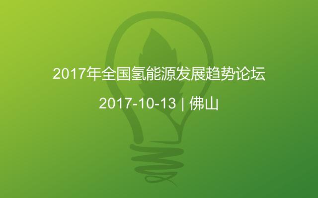 2017年全国氢能源发展趋势论坛