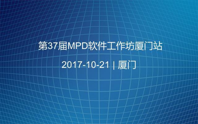 第37届MPD软件工作坊厦门站
