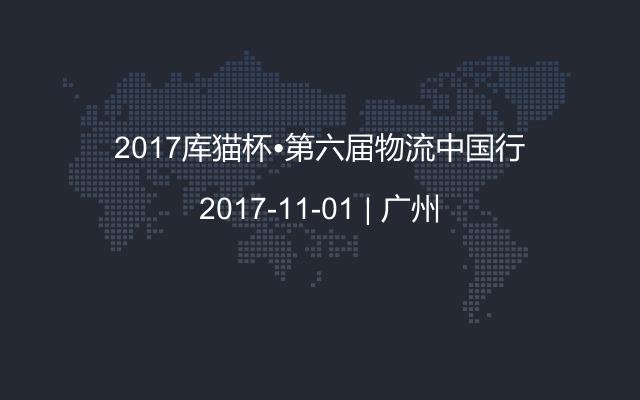 2017库猫杯•第六届物流中国行