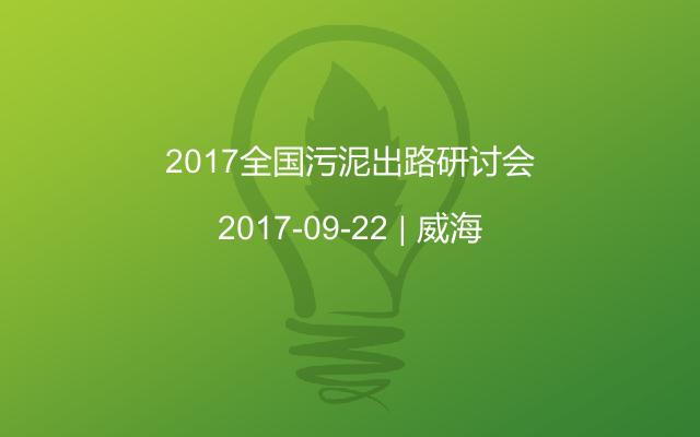 2017全国污泥出路研讨会