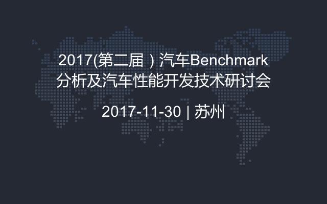2017(第二届)汽车Benchmark分析及汽车性能开发技术研讨会