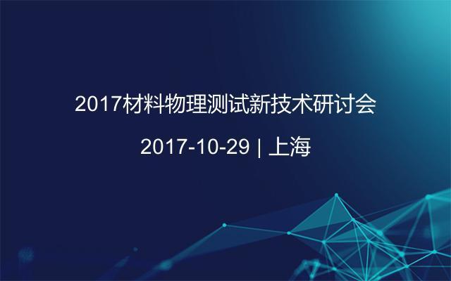 2017材料物理测试新技术研讨会