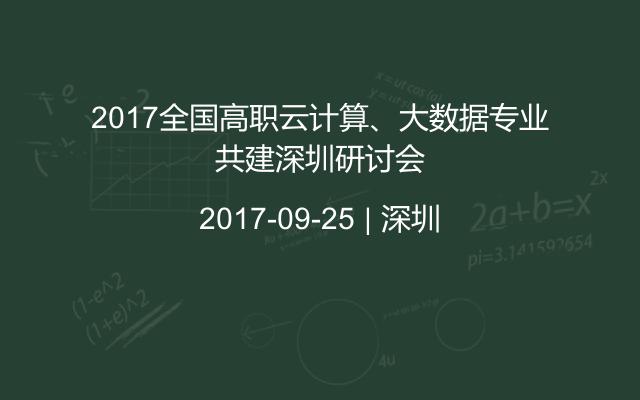 2017全国高职云计算、大数据专业共建深圳研讨会
