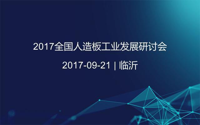 2017全國人造板工業發展研討會