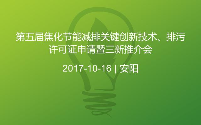第五届焦化节能减排关键创新技术、排污许可证申请暨三新推介会