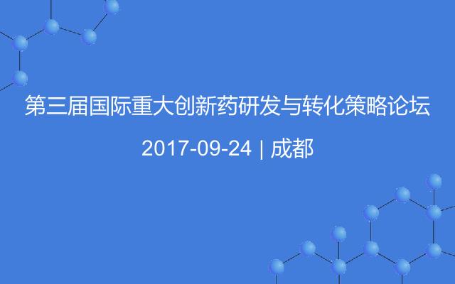 第三届国际重大创新药研发与转化策略论坛